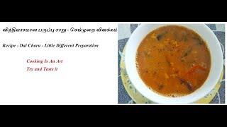 Recipe Dal Charu for Health    ருசியான பருப்பு சாறு ஆரோக்கிய வாழ்விற்கு