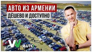 Обзоры машин в Армении. Машина дёшево и доступно. Грузинские переделки. Переделки с Дубаи.