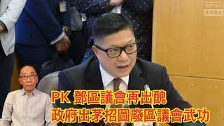 20200122 PK 鄧區議會再出醜 政府出茅招圖廢區議會武功