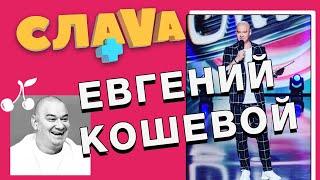Слава + Евгений Кошевой: о первом миллионе, российских звездах и странных корпоративах