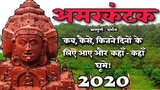 अमरकंटक सम्पूर्ण दर्शन ।। Amarkantak Complete Exploration । Full Itinerary । All Tourist Points 2020