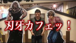 【刃牙】念願の刃牙カフェに参上ッ!強くなりたくば喰らえ!!!!