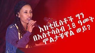 """""""አክ-ቲቪስቶች ግን በአስተሳሰብ 18 ዓመት ሞልታቹዋል ወይ? """" አዝናኝ እና አስቂኝ ወግ በመምህር እጸገነት ክፍል 2   Ethiopia"""