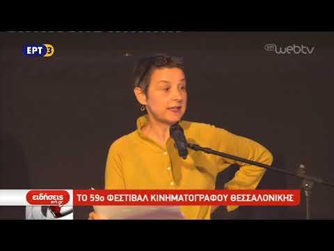 Το 59ο φεστιβάλ κινηματογράφου Θεσσαλονίκης | 22/10/2018 | ΕΡΤ