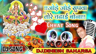 Jode Jode Supwa||DJ song Tohai Jadhebo Na Chhath Puja Special DJ Dinesh saharsa DJ shashi - Download this Video in MP3, M4A, WEBM, MP4, 3GP