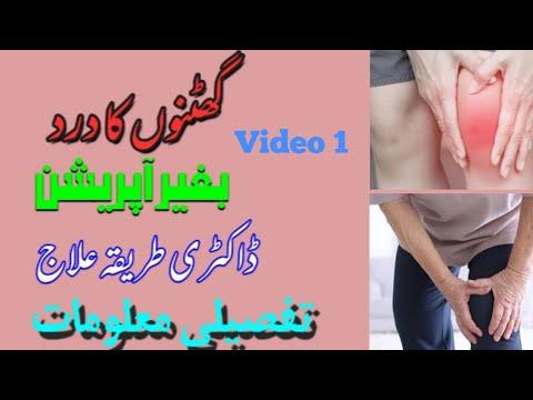 Tratamentul articulațiilor cotului cu un grad DOA 1