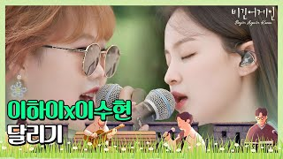 Begin Again in Korea S4 EP5 Lee Hi