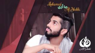 مازيكا محمد الشحي - ما أرى (حصرياً) مع الكلمات | 2016 تحميل MP3