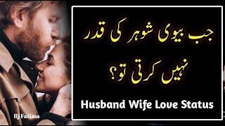 Husband Wife Quotes | Jab Biwi Shohar Ki Qadar Nahi Karti | Married Couple Quotes In Hindi |