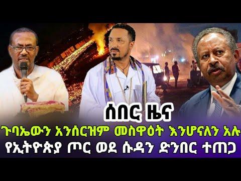 Ethiopia ሰበር ዜና መምህራን አመረሩ ጉባኤው አይሰረዝም አሉ | የኢትዮጵያ ጦር ወደ ሱዳን ተጠጋ | በሱዳን ከፍተኛ አመፅ ተቀጣጠለ!