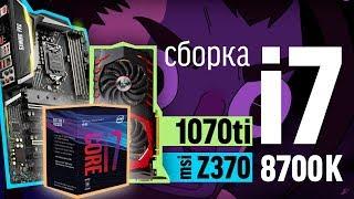 Сборка на i7 8700k и MSI GeForce 1070Ti