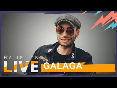 Концерт GALAGA // НАШЕТВLIVE // НАШЕ
