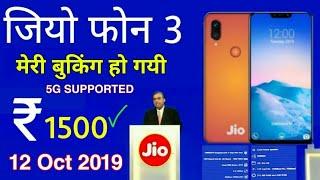 Jio Phone 3 Flash Sale Start 5 Oct 2019 : JioPhone 3 Launch Sale Start | Jio Rs1500 Booking Start