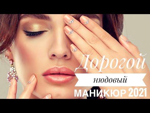 Дорогой нюдовый маникюр 2021/ Маникюр в стиле минимализм /Изящный дизайн ногтей