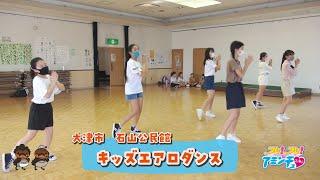 元気いっぱい楽しくダンス!「キッズエアロダンス」石山公民館
