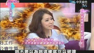 2014.08.05SS小燕之夜完整版  早婚需要多少勇氣?