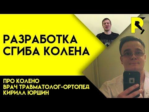 Упражнения для коленных суставов доктор бубновский