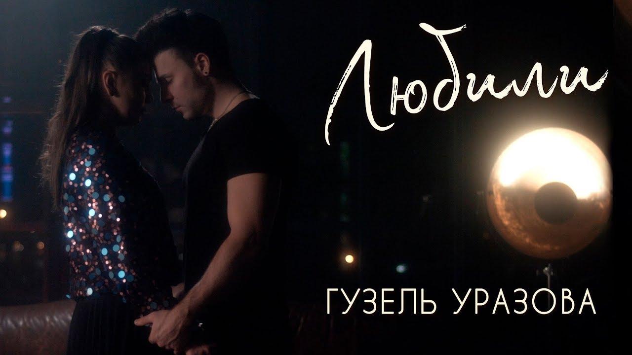 Гузель Уразова — Любили