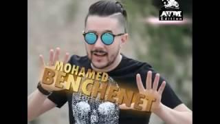 jdid rai 2018 اغنية التي ابكت الجميع من سمعها mouhamed benchnet