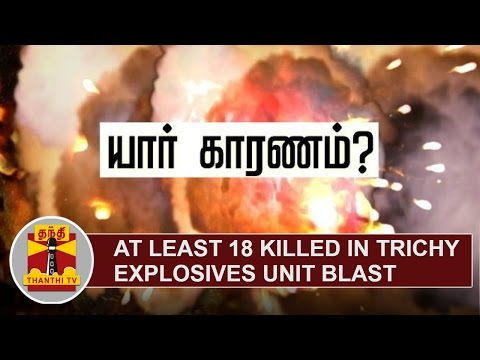 At least 18 killed in Trichy Explosives Unit Blast | Thanthi Tv