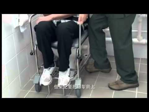 影片: 協助坐便椅的長者到廁所如廁