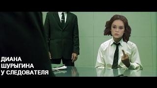 ДИАНА ШУРЫГИНА У СЛЕДОВАТЕЛЯ | ШОК! | ЭКСКЛЮЗИВ!