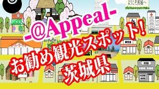 茨城県観光スポット!アットアピール