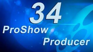 34_Караоке в ProShow Producer (способ - 1)