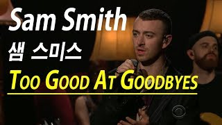 [한글자막]  샘 스미스-Too Good At Goodbyes (Sam Smith)