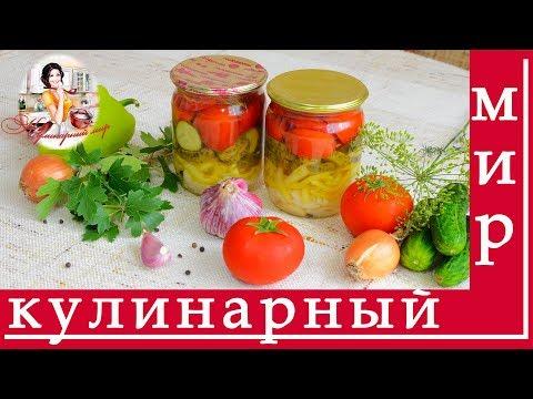 Салат из огурцов, помидоров, перца и лука на зиму
