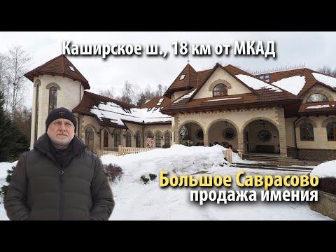 Продается коттедж в д. Большое Саврасово