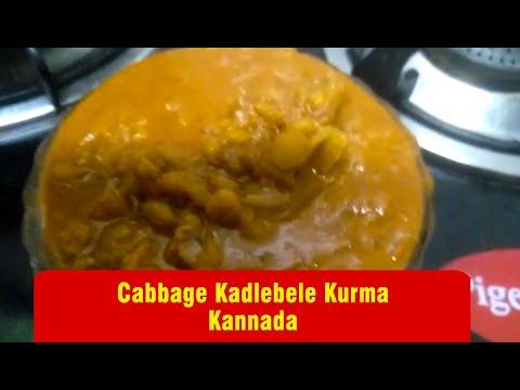 ಎಲೆಕೋಸು ಕಡ್ಲೆ ಬೇಳೆ ಕುರ್ಮಾ Cabbage Kadlebele Kurma/Cabbage Kadlebele Kootu Kannada veg recipe