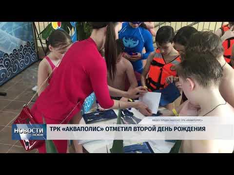 """04.05.2018 # ТРК """"Акваполис"""" отметил второй день рождения"""