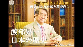 渡部昇一×日本の歴史❷ジョン万次郎と幕府衰亡1.4倍速渡部昇一歴史大学受験日本史