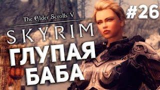 Приключения в Skyrim #26 - Глупая Баба