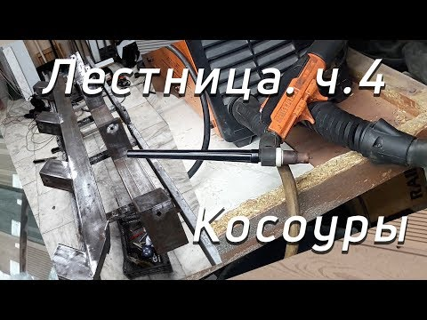 Варю косоуры лестницы методом аргонодуговой сварки TIG (черного металла). Ступени ДПК.