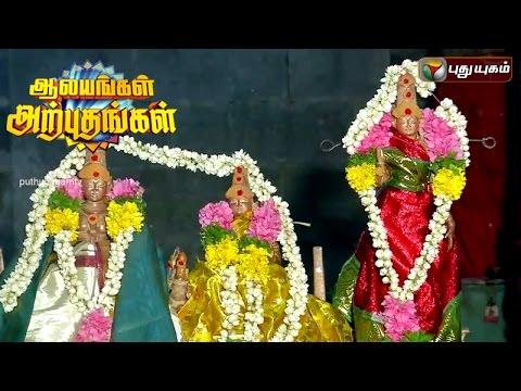 Nithya-Kalyani-Amman-Temple-Radhapuram-Aalayangal-Arputhangal-19-05-2016-Puthuyugam-TV
