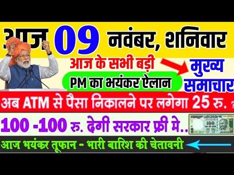 Today Breaking News ! आज 9 नवंबर 2019 के मुख्य समाचार, PM Modi news, GST, sbi, petrol, gas, Jio