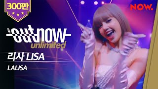 [LISA] 'LALISA' Live Performance   #OUTNOW Unlimited