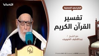 تفسير القرآن الكريم 163 / سورة البقرة