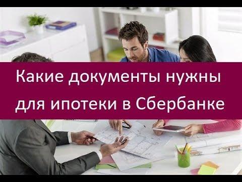Какие документы нужны для ипотеки в Сбербанке. Информация