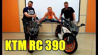 KTM RC 390 Мотоцикл для девочек и геев?