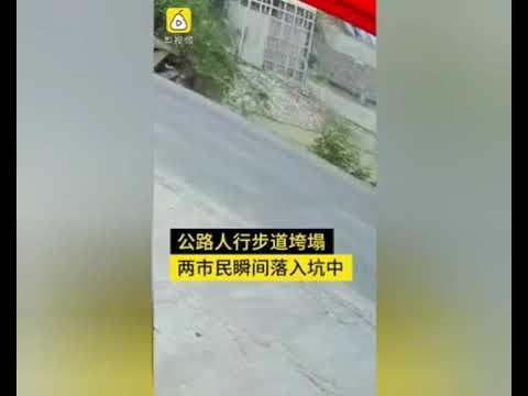 فيديو صادم.. لحظة انشقاق الأرض وابتلاعها امرأتين على الطريق وسماع صراخ مدو