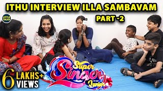 SSJ Title Winner HRITHIK-ஐ கலாய்த்த POOVAIYAR| Part -2  | Exclusive| LittleTalks