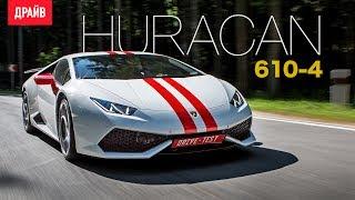 Lamborghini Huracan 610-4 тест-драйв с Михаилом Петровским