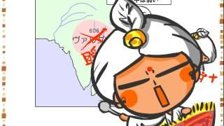 世界史1章4話「インド史スタート」byWEB玉塾