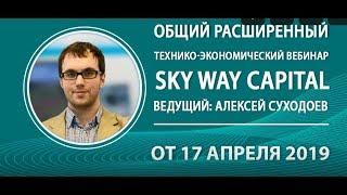 17.04.2019 SWC  Вебинар А Суходоева  Всё самое актуальное и интересное