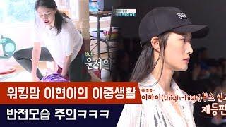(반전)워킹맘 이현이의 이중생활 (feat.장윤주) [마마랜드] 2회