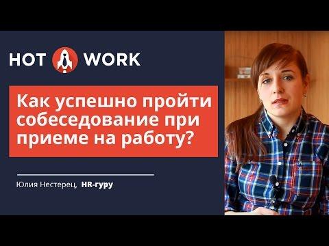 Как успешно пройти собеседование при приеме на работу?