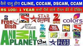 CCCAM, DSCAM, CCAM, CLINE कैसे चालू होगा ?